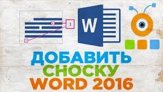 Как Создать Сноски в Word 2016 | Как Добавить Сноску в Word 2016