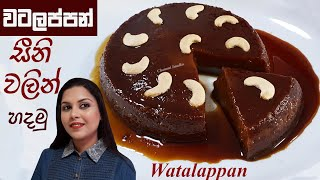 watalappan-from-sugar-recipe