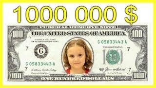 Ce as face pentru 1 MILION de DOLARI