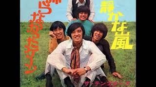 ザ・テンプターズThe Tempters/⑦帰らなかったケーン (1969年7月15日発...