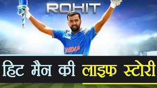 Rohit Sharma Biography, Life History and Unknown Facts, Cricket Records | वनइंडिया हिंदी