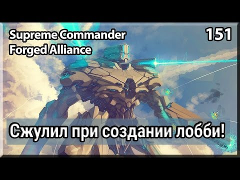 Forged Alliance [151] 5x5 Скандальное лобби без щитов