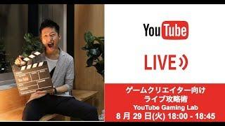 【YouTube Gaming Lab ライブ攻略術】YouTube 公式ライブ配信 thumbnail