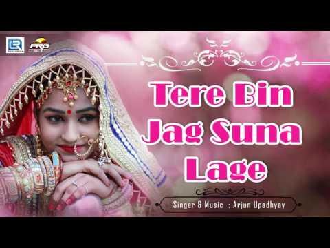 तेरे बिन जग सुना लागे | Tere Bin Jag Suna Lage | Arjun Upadhyay | New Song 2017 | PRG Music