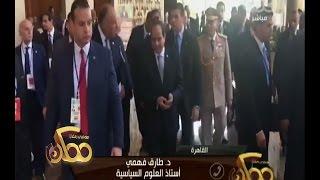 ممكن | د. طارق فهمي يكشف سبب انسحاب بعض الدول العربية من القمة الإفريقية