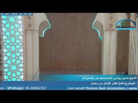 الشيخ حسين يونس: فضل العشر الأواخر من رمضان