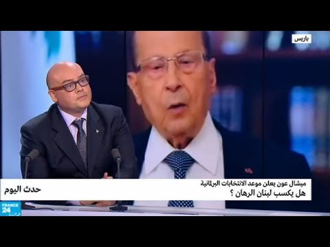 ...ميشال عون يعلن موعد الانتخابات البرلمانية : هل يكسب ل  - نشر قبل 5 ساعة