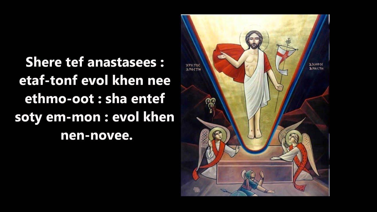 Shere tef anastasees [Response to the Cathollic Epistle] (By Malak Rizkalla)