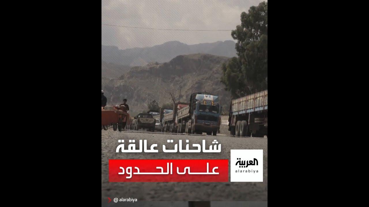 طوابير شاحنات محملة بالبضائع عالقة منذ شهر بعد إغلاق معبر حدودي بين باكستان وأفغانستان  - نشر قبل 25 دقيقة
