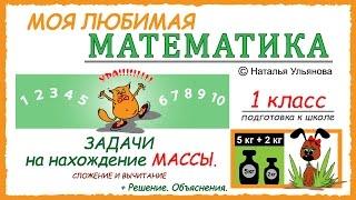 Задачи на нахождение массы. Килограмм. Весы. Измерение массы. Объяснения. Математика 1 класс.