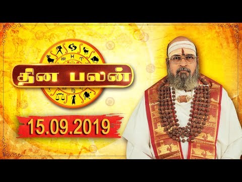 15.09.2019 | இன்றைய ராசிபலன் | Indraya Rasi Palan | Daily rasi palan | #ராசிபலன் #RasiPalan #jodhitam #astrology    Like: https://www.facebook.com/CaptainTelevision/ Follow: https://twitter.com/captainnewstv Web:  http://www.captainmedia.in