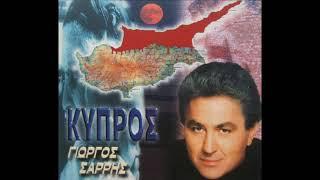 Γιώργος Σαρρής: Κύπρος / Giwrgos Sarris: Kypros