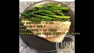 Рецепт щуки запеченной в духовке