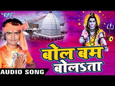 देवघर चली  Ae Raja Ji | Bol Bam Bolata | Rajan Pandey | Bhojpuri Kawar Bhajan
