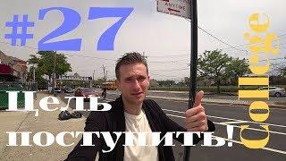 КОЛЛЕДЖ В США! СКОЛЬКО СТОИТ ОБУЧЕНИЕ! ПЛАНЫ В НЬЮ-ЙОРКЕ! #27