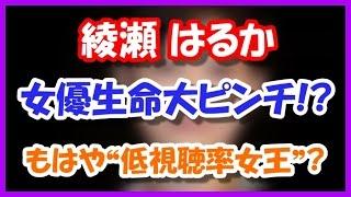 綾瀬はるかがガチでヤバイ!! 女優生命大ピンチ!? 25日に放送された...