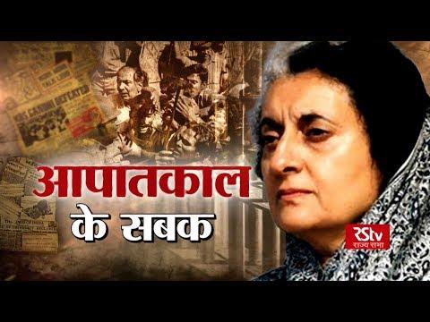 RSTV Vishesh – 25 June 2019: Emergency | आपातकाल के सबक