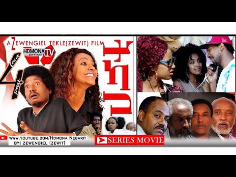 HDMONA - Part 4 - ትካቦ ብ ዘወንጌል ተኽለ (ዘዊት) Tkabo by Zewengel Tekle (ZEWIT) New Eritrean Movie 2019