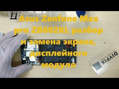 Asus Zenfone Max Pro ZB602KL разбор и замена экрана, дисплейного модуля