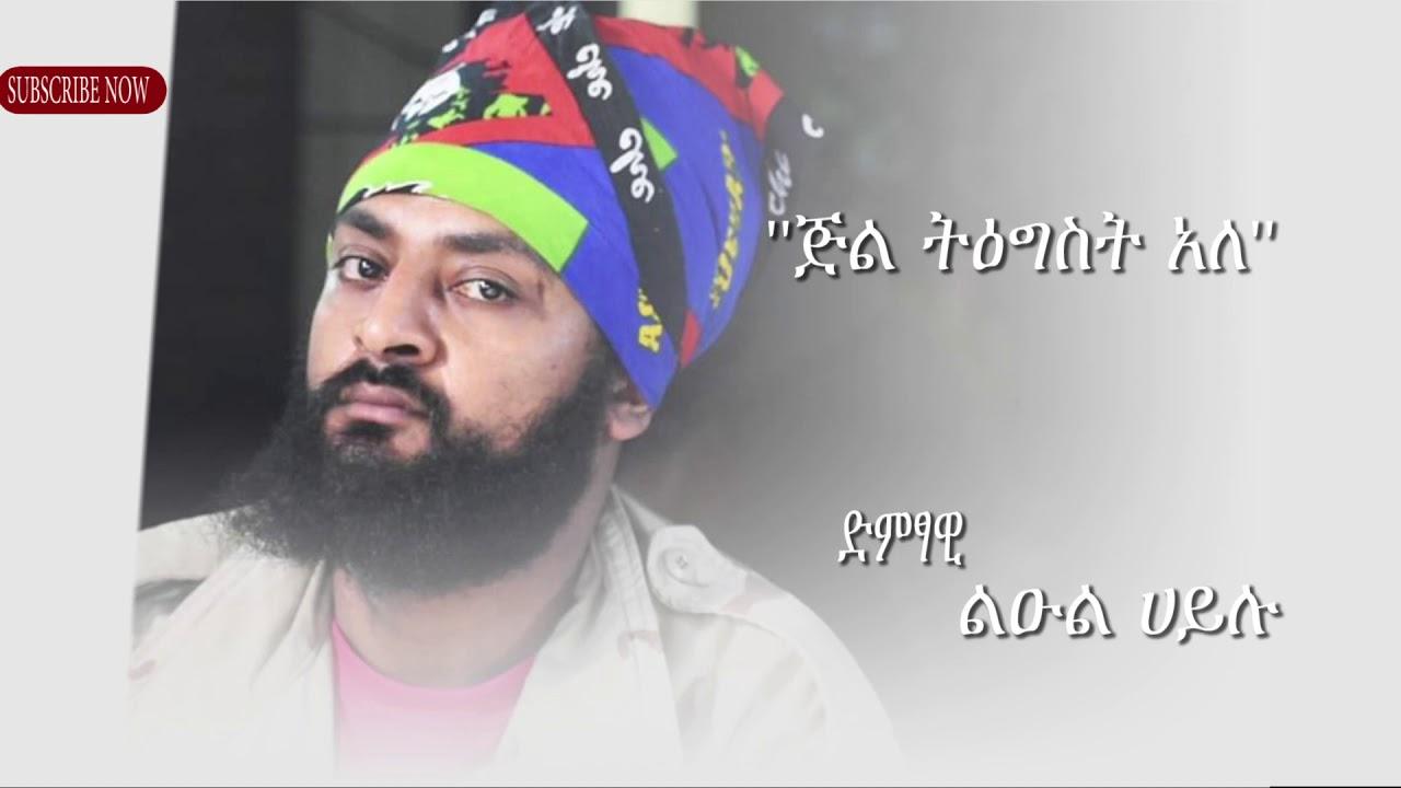 #Ethiopia: Leul Hailu _ ጅል ትዕግስት አለ _ [Official New Amharic Music]