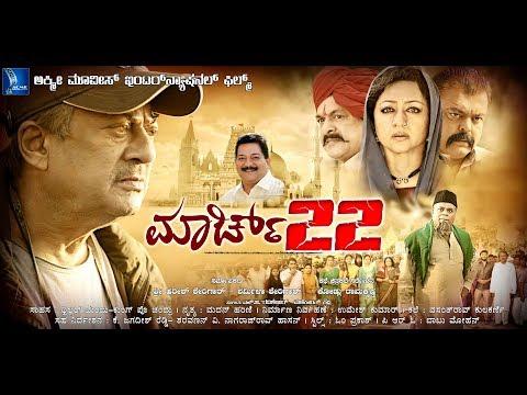 march 22 movie