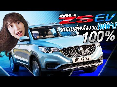 ครั้งแรกของซี!!!! ทดลองขับ MG ZS EV รถยนต์พลังงานไฟฟ้า 100% - วันที่ 06 Dec 2019