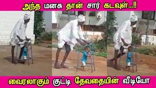 அந்த மனசு தான் சார் கடவுள் வைரலாகும் குட்டி தேவதையின் வீடியோ @Tamil News