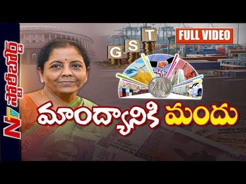 ఆర్థిక మాంద్యానికి మందు..! | Recession Control Precautions Taken By Central | Story Board | NTV