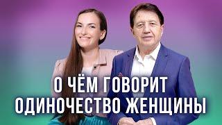 О ЧЁМ ГОВОРИТ ОДИНОЧЕСТВО ЖЕНЩИНЫ Анатолий Некрасов и Надежда Данилова