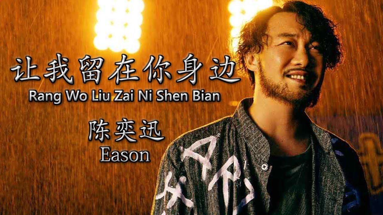 陳奕迅/Eason 【讓我留在你身邊/Rang Wo Liu Zai Ni Shen Bian】【歌詞/Lyrics】 - YouTube