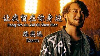 陈奕迅/Eason 【让我留在你身边/Rang Wo Liu Zai Ni Shen Bian】【歌詞/Lyrics】