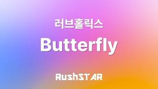 러브홀릭스 - Butterfly (영화 국가대표 OST) (2008)