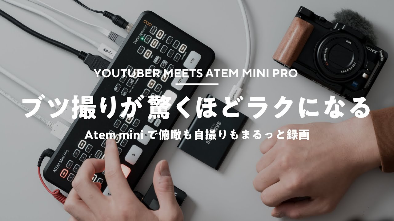 【YouTube撮影環境】Atem Mini Proでブツ撮りがより快適に、データ量は1/10に!