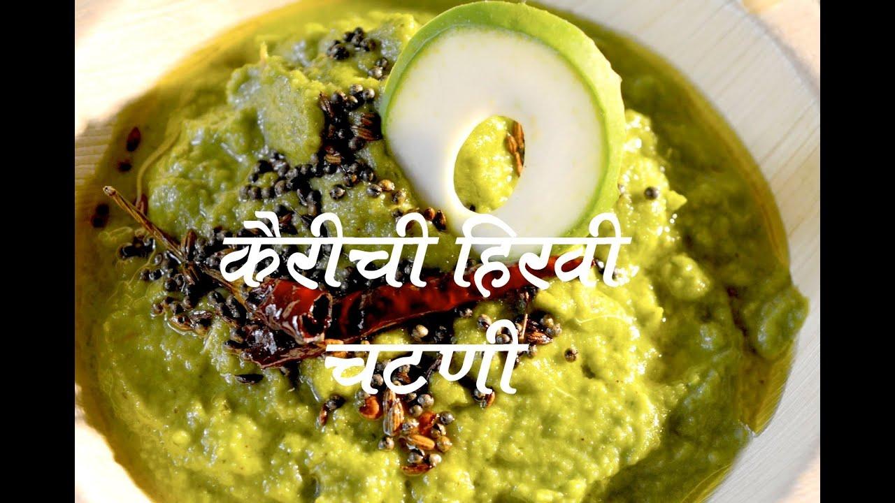 marathi raw mango