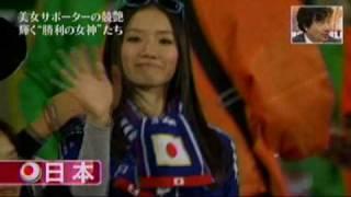 2010W杯美女サポーター