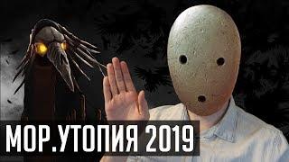 оБЗОР PATHOLOGIC 2 Мор.Утопия 2019. Шиза!
