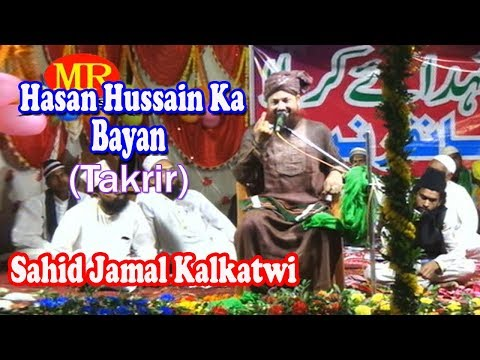 हसन हुसैन का बयान ☪ Sahid Jamal Kalkatwi ☪ Urdu Takrir Latest Speech New 2017