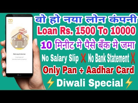 instant-personal-loan-rs.-1500-to-10000-  -get-instant-personal-loan-online-  -gr-k-videos