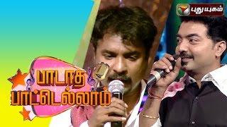 Padatha Patellam show 03-10-2015 today episode full hd youtube video 3.10.15 | Puthuyugam Tv shows Padatha Patellam 3rd October 2015