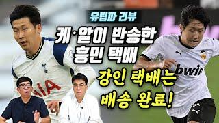 [유럽파 리뷰]케·알이 반송한 흥민 택배-강인 택배는 배송 완료!