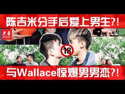 【大喜 | 红人新闻】陈吉米中途转弯?与Wallace关系惊传同志情?!