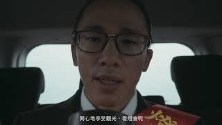 2019台灣燈會在屏東-交通接駁宣傳影片(90秒版)