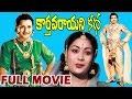 Karthavarayuni Katha Telugu Full Movie | NTR | Savithri | V9 Videos Mp3