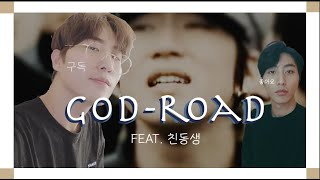 god (지오디) - 길 [친동생 커버] Feat. Austin | Cover by Kicover