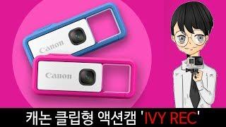 캐논 클립형 액션캠 'IVY REC'-[…