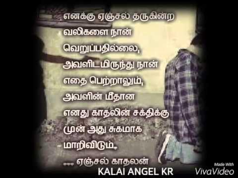 Tamil love sad song Vidai kodu Vidai kodu viziye.