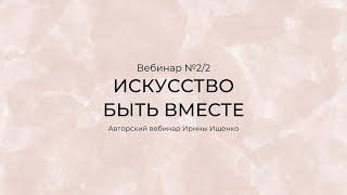 """Вебинар """"Искусство любви"""" часть 2 (16.04.2019)"""