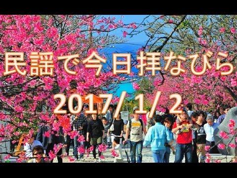 【沖縄民謡】民謡で今日拝なびら 2017年1月2日放送分 ~Okinawan music radio program