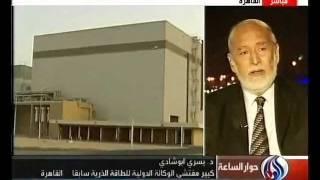 أبوشادي يتحدث عن افتتاح مفاعل بوشير الايراني وتأثيره
