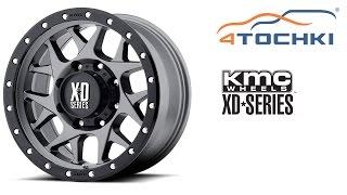 Литые диски XD Series от KMC на 4 точки. Шины и диски 4точки - Wheels & Tyres(Литые диски XD Series от KMC на 4 точки. Шины и диски 4точки - Wheels & Tyres Диски XD Series производятся компанией KMC Wheels..., 2016-05-27T12:32:55.000Z)
